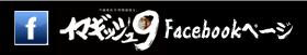 イマギッシュ9Facebookページはこちら