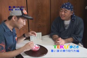 Teku_7